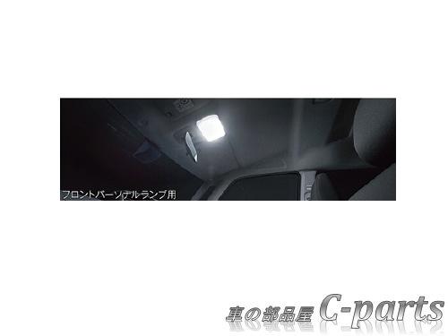 【純正】DAIHATSU THOR ダイハツ トール【M900S M910S】  プラズマクラスター搭載ルームランプ(LED)(フロントパーソナルランプ用)[08520-K9003]