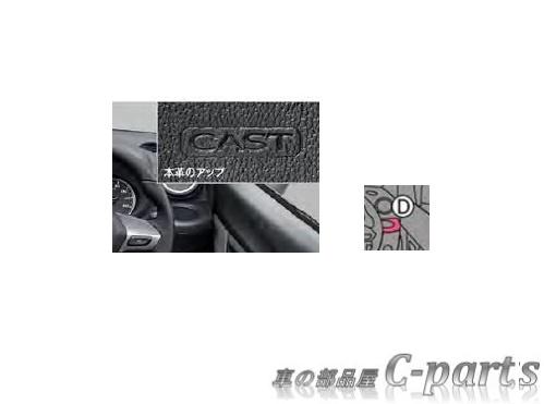 【純正】DAIHATSU CAST ダイハツ キャスト【LA250S LA260S】  インパネパネル(ライト)【本革】[08173-K2128]