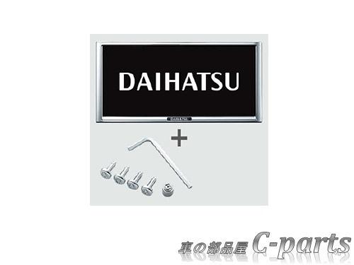 【純正】DAIHATSU TANTO CUSTOM ダイハツ タントカスタム【LA650S LA660S】  盗難防止機能付ナンバーフレームセット【メッキ】[08400-K9007]