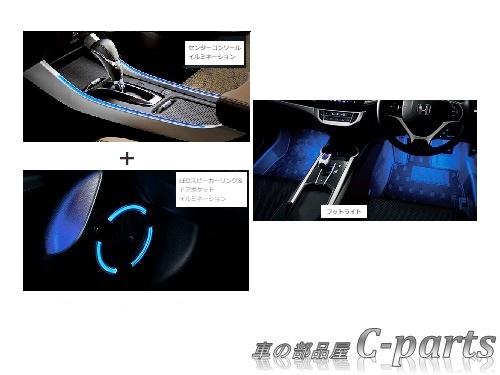 【純正】HONDA JADE ホンダ ジェイド【FR4 FR5】  光のアイテムパッケージ【仕様は下記参照】[08Z47-T4R-010F]