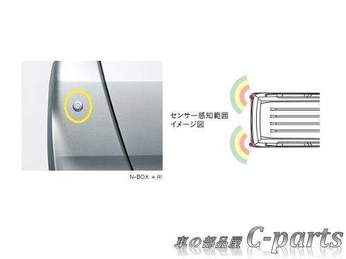 【純正】HONDA N-BOX+ ホンダ Nボックスプラス【JF1 JF2】  コーナーセンサー(リア用)【プレミアムディープモカ・パール】[08V67-TY7-000B/08V67-E3V-DB0K]