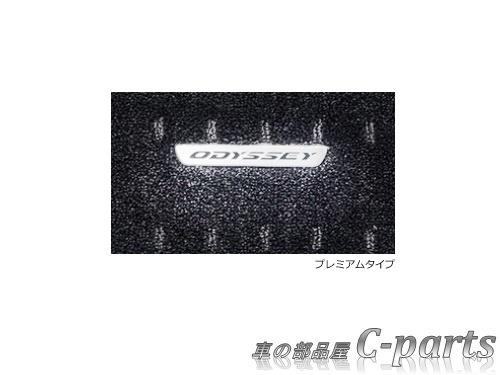 HONDA ODYSSEY ホンダ オデッセイ【RC1 RC2 RC4】  フロアカーペットマット(プレミアムタイプ)【仕様は下記参照】【ブラック】[08P15-T6C-010B]