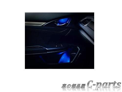 【純正】HONDA CIVIC ホンダ シビック【FK7 FC1】  インナードアハンドル&ドアポケットイルミネーション(LEDブルーイルミネーション)[08E20-TEA-000A]