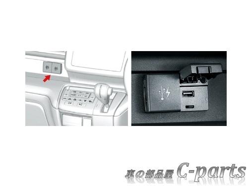 【純正】HONDA STEPWGN SPADA ホンダ ステップワゴン スパーダ【RP1 RP2 RP3 RP4】 USBチャージャー(5V)(フロント用)[08U57-TAA-000A]