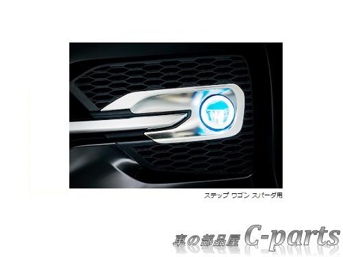 【純正】HONDA STEPWGN SPADA ホンダ ステップワゴン スパーダ【RP1 RP2 RP3 RP4】 LEDフォグライト(クリア)【仕様は下記参照】[08V31-E3J-A00]