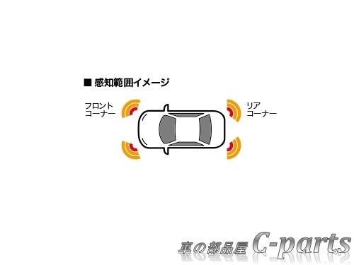 【純正】HONDA GRACE ホンダ グレイス【GM4 GM5 GM6 GM9】  パーキングセンサー(4センサー)【仕様は下記参照】【ルナシルバー・メタリック】[08V67-T9P-A00A/08V67-T9P-B00B/08V67-E8M-020K×2]