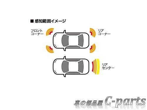 【純正】HONDA GRACE ホンダ グレイス【GM4 GM5 GM6 GM9】  パーキングセンサー(6センサー)【仕様は下記参照】【ミッドナイトブルービーム・メタリック】[08V67-T9P-A00A/08V67-E8M-C00J/08V67-T9P-A00B/08V67-E8M-0A0K×3]