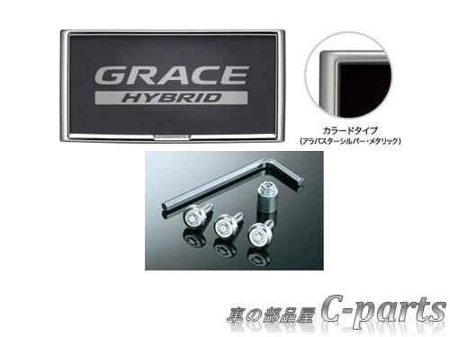 【純正】HONDA GRACE ホンダ グレイス【GM4 GM5 GM6 GM9】  ライセンスフレーム+ナンバープレートロックボルトのセット【仕様は下記参照】[08Z01-EJ5-011B]