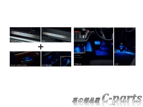 【純正:大型】HONDA ODYSSEY ホンダ オデッセイ【RC1-120 RC2-120 RC4-115】  光のアイテムパッケージ[08Z01-T6A-A20E]