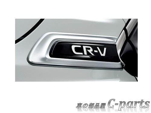【純正】HONDA CR-V ホンダ CR-V【RW1-100 RW2-100 RT5-100 RT6-100】  フロントフェンダーガーニッシュ【クロームメッキ】[08F59-TLA-000]