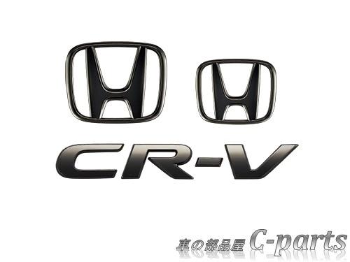 【純正】HONDA CR-V ホンダ CR-V【RW1-100 RW2-100 RT5-100 RT6-100】  ブラックエンブレム(Hマーク2個+車名エンブレム)【ブラッククローム調】[08F20-TLA-000C]
