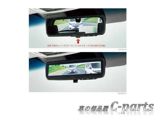 【純正】HONDA CR-V ホンダ CR-V【RW1-100  RW2-100  RT5-100  RT6-100】  アドバンスドルームミラー[08V09-PB2-000/08V09-PB2-000A]