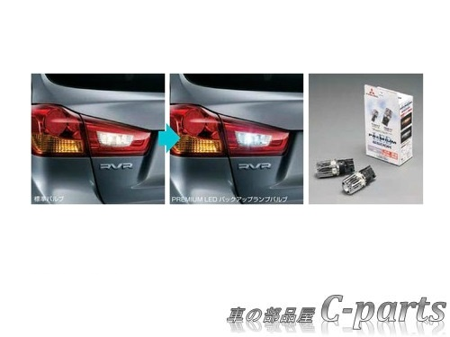 【純正】MITSUBISHI RVR【GA4W】  PREMIUM LEDバックアップランプバルブ[MZ580136]:車の部品屋 C-parts