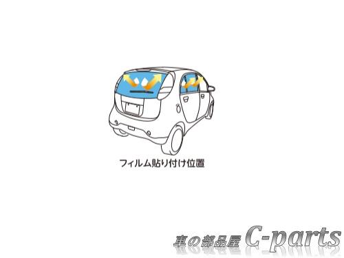 【純正】MITSUBISHI i-MiEV ミツビシ アイミーブ【HA4WLDD】  UV&IRカットフィルム(クリアフィルム)[MZ518863]