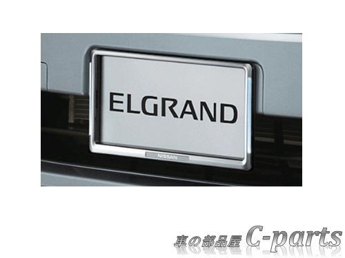 【純正】NISSAN ELGRAND ニッサン エルグランド【PE52 TE52 PNE52 TNE52】  イルミネーション付ナンバープレートリムセット(白色LED)【仕様は下記参照】[K6210-89970/K6210-799F5]