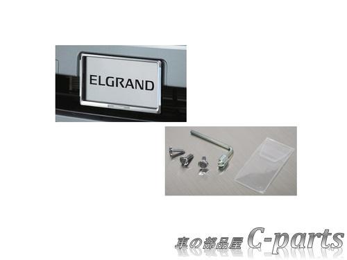 【純正】NISSAN ELGRAND ニッサン エルグランド【PE52 TE52 PNE52 TNE52】  イルミネーション付ナンバープレートリムセット(白色LED)+ナンバープレートロック【仕様は下記参照】[K6210-89970/K6210-799F5/K6231-89900]