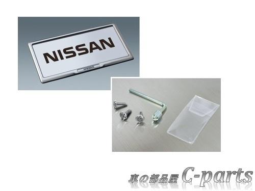 【純正】NISSAN NOTE ニッサン ノート【E12 NE12 HE12】  ナンバープレートリムセット(フロント:本アルミ/リヤ:クロームメッキ)+ナンバープレートロック[K6210-799C1/K6210-799E0/K6231-89900]