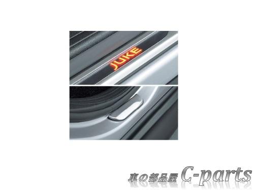 【純正】NISSAN JUKE ニッサン ジューク【YF15 F15 NF15】  キッキングプレート(LED・橙色発光)[G6950-1KL0A]