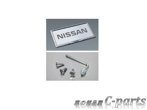【純正】NISSAN NOTE ニッサン ノート【HE12 SNE12 E12 NE12】  ナンバープレートリムセット+ナンバープレートロック[K6210-799C1/K6210-799E0/K6231-8990A]