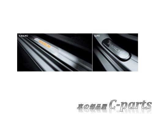 【純正】NISSAN MARCH ニッサン マーチ【K13 NK13】  キッキングプレート(LED・橙色発光)[G6950-1HH0A]