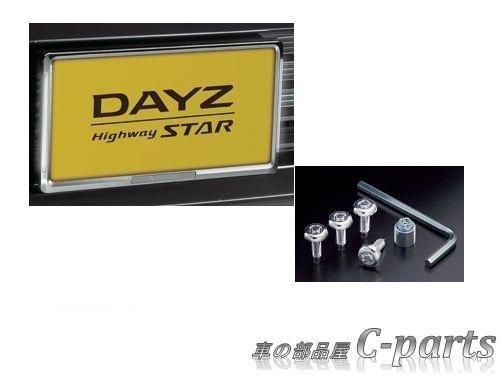 【純正】NISSAN DAYS HighwaySTAR ニッサン デイズハイウェイスター【B21W】  イルミネーション付ナンバープレートリムセット+マックガードナンバープレートロックボルト【仕様は下記参照】[K6210-89970/他]