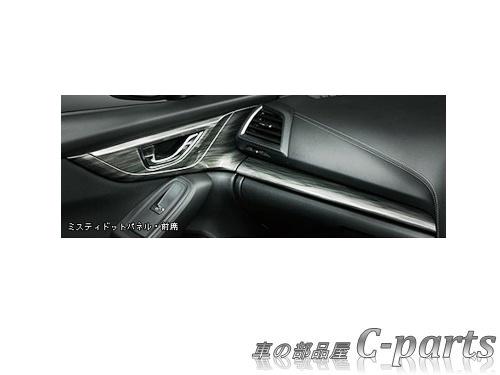 【純正】SUBARU IMPREZA SPORT スバル インプレッサスポーツ【GT6 GT7】  ミスティドットパネル(インパネ&フロントドア左右)[J1317FL201]