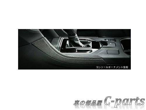 【純正】SUBARU IMPREZA SPORT スバル インプレッサスポーツ【GT6 GT7】  コンソールオーナメント左右(ウルトラスエード)[J1317FL010]