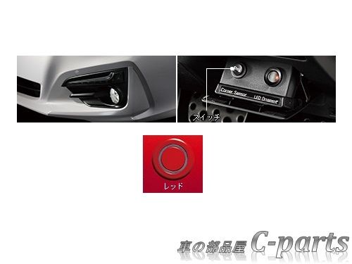 【純正】SUBARU IMPREZA SPORT スバル インプレッサスポーツ【GT2 GT3 GT6 GT7】  ディスプレイコーナーセンサー(フロント2センサー)【レッド】[H4814FL000/H4814FL030]
