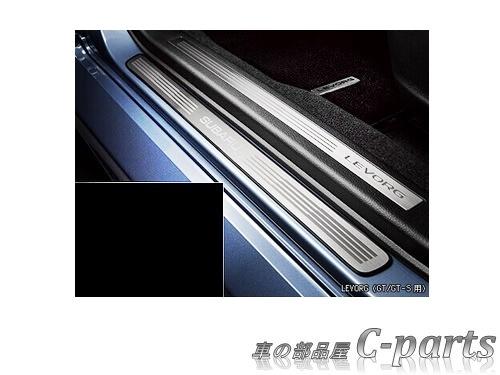 【純正】SUBARU LEVORG スバル レヴォーグ【VM4 VMG】  サイドシルプレート(LEVORG)[E1017VA800]