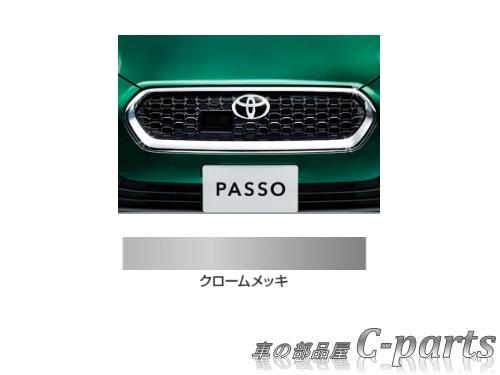 【純正】TOYOTA PASSO トヨタ パッソ【M700A M710A】  フロントグリル【クロームメッキ】[08423-B1040]