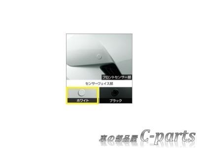 【純正】TOYOTA C-HR トヨタ C-HR【NGX50 ZYX10】  コーナーセンサー(ボイス4センサー)【仕様は下記参照】【センサー色:ホワイト】[08501-10020/08511-74010-A0]