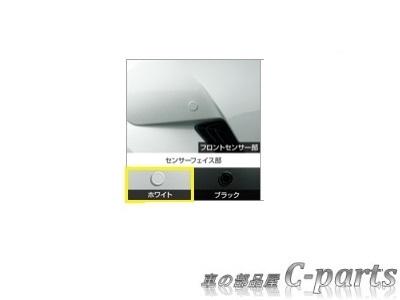 【純正】TOYOTA C-HR トヨタ C-HR【NGX50 ZYX10】  コーナーセンサー(フロント左右)【仕様は下記参照】【センサー色:ホワイト】[08501-10030/08511-74080-A0]