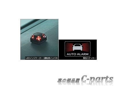 【純正】TOYOTA C-HR トヨタ C-HR【NGX50 ZYX10】  オートアラーム(ベーシック)[08625-10010]