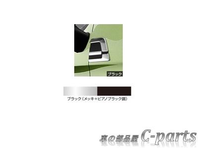 【純正】TOYOTA ROOMY トヨタ ルーミー【M900A M910A】  フェンダーガーニッシュ(メッキ+ピアノブラック調)【ブラック】[08401-B1210]