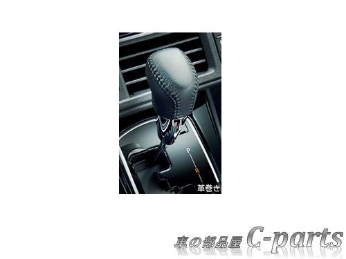 【純正】TOYOTA VOXY トヨタ ヴォクシー【ZWR80W ZWR80G ZRR80W ZRR85W ZRR80G ZRR85G】  シフトノブ(革巻き)【ブラック】[08466-28060-C0]
