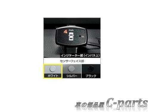 【純正】TOYOTA CAMRY トヨタ カムリ【AXVH70】  コーナーセンサー(ボイス4センサー)【センサー色:ホワイト】[08501-33010/08511-74010-A0]