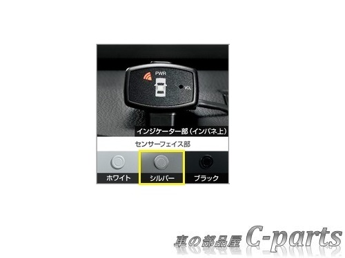 【純正】TOYOTA CAMRY トヨタ カムリ【AXVH70】  コーナーセンサー(ボイス4センサー)【センサー色:シルバー】[08501-33010/08511-74010-B2]