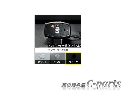 【純正】TOYOTA CAMRY トヨタ カムリ【AXVH70】  コーナーセンサー(ボイス4センサー)【センサー色:ブラック】[08501-33010/08511-74010-C0]
