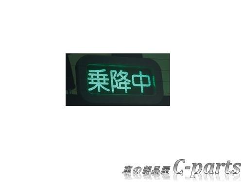 【純正】TOYOTA VELLFIRE トヨタ ヴェルファイア【GGH30W GGH35W AGH30W AGH35W AYH30W】  乗降中表示器[08563-00010/08563-58010]