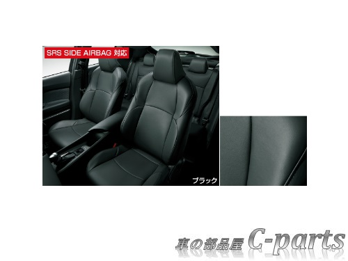 【純正】TOYOTA C-HR トヨタ C-HR【NGX10 NGX50 ZYX10 】  革調シートカバー(1台分)【ブラック】[08220-10341]