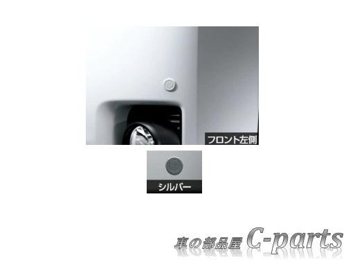 【純正】TOYOTA HIACE トヨタ ハイエース【型式は下記参照】 コーナーセンサー(フロント左右)【シルバー】[08501-26020/08511-74030-B2]