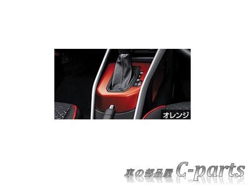 【純正】TOYOTA RAIZE トヨタ ライズ【A200A A210A】  シフトベゼル【オレンジ】[08280-B1380]