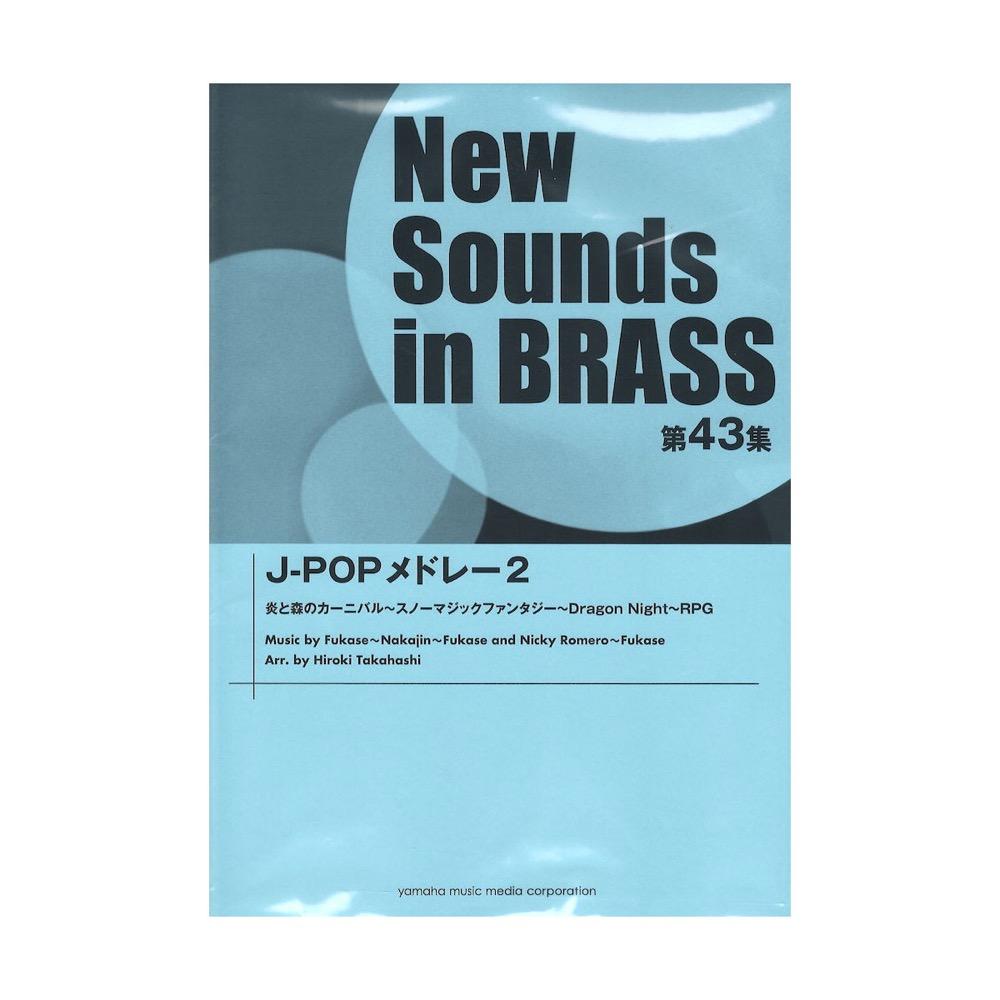 ニュー・サウンズ・イン・ブラス NSB第43集 J-POPメドレー2 ヤマハミュージックメディア