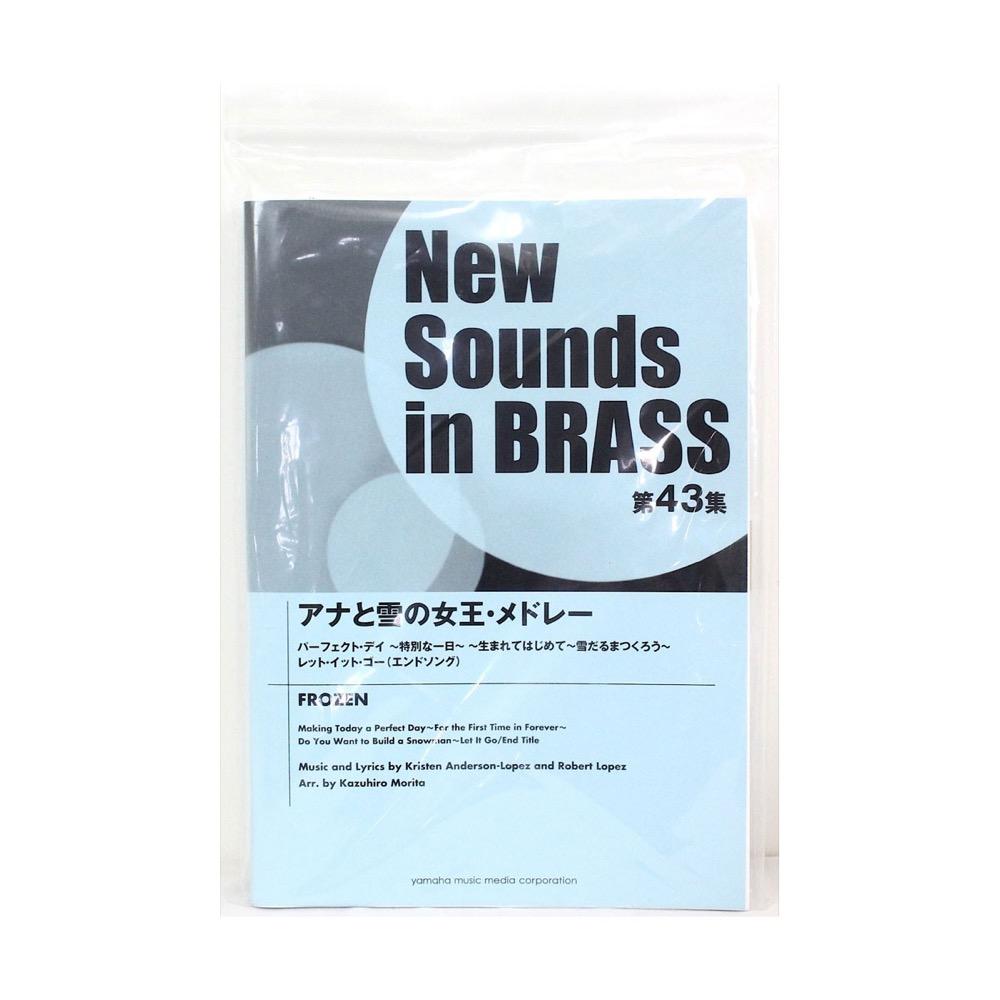ニュー・サウンズ・イン・ブラス NSB第43集 アナと雪の女王・メドレー ヤマハミュージックメディア