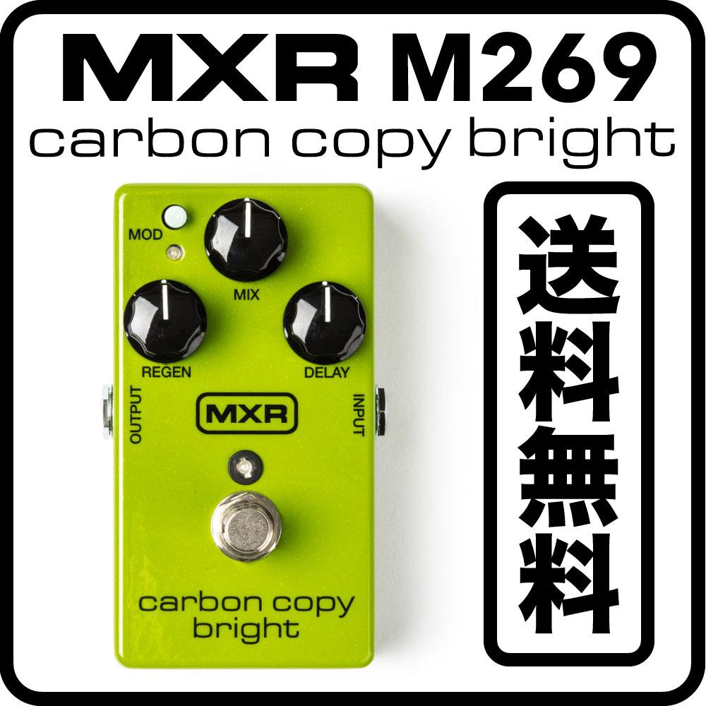 MXR M-269 Carbon Copy Bright ギターエフェクター アナログディレイ