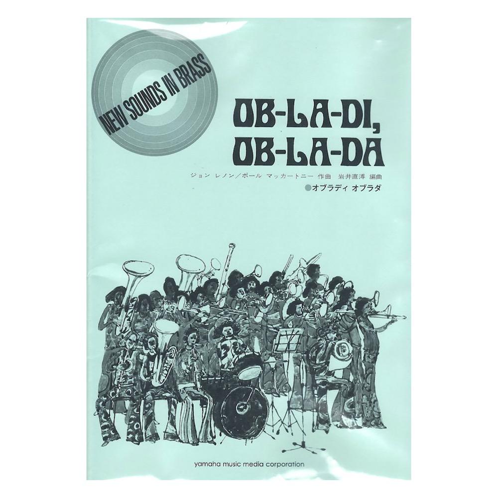 ニュー・サウンズ・イン・ブラス NSB復刻版 オブラディ オブラダ ヤマハミュージックメディア