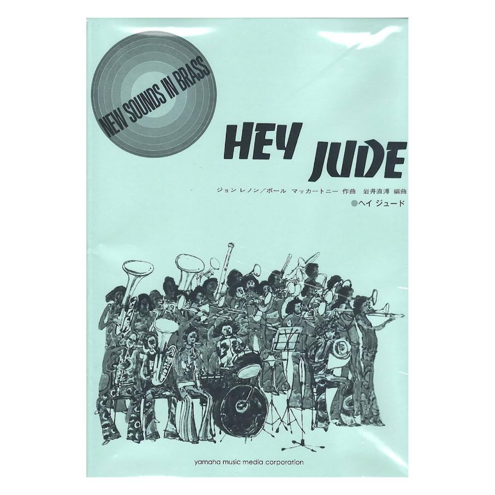 ニュー・サウンズ・イン・ブラス NSB復刻版 ヘイ ジュード ヤマハミュージックメディア