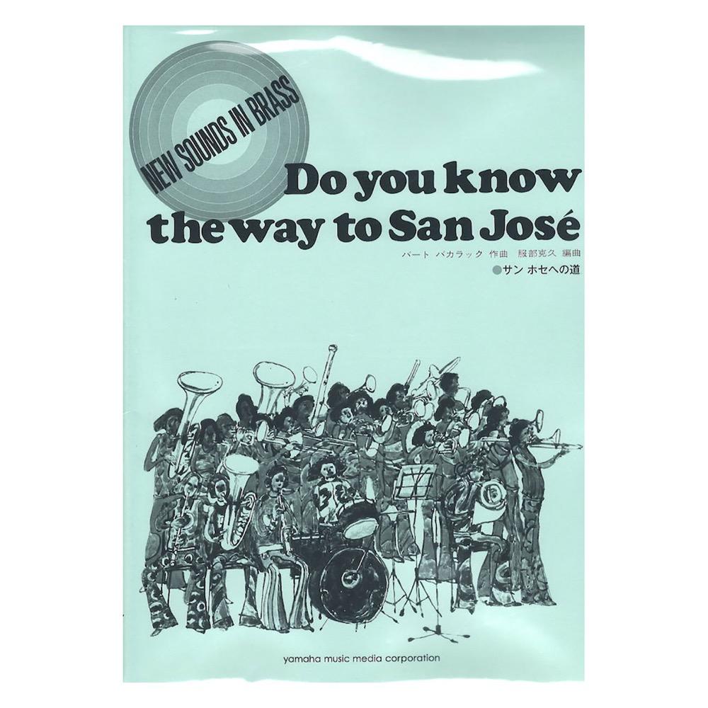 ニュー・サウンズ・イン・ブラス NSB復刻版 サン ホセへの道 ヤマハミュージックメディア