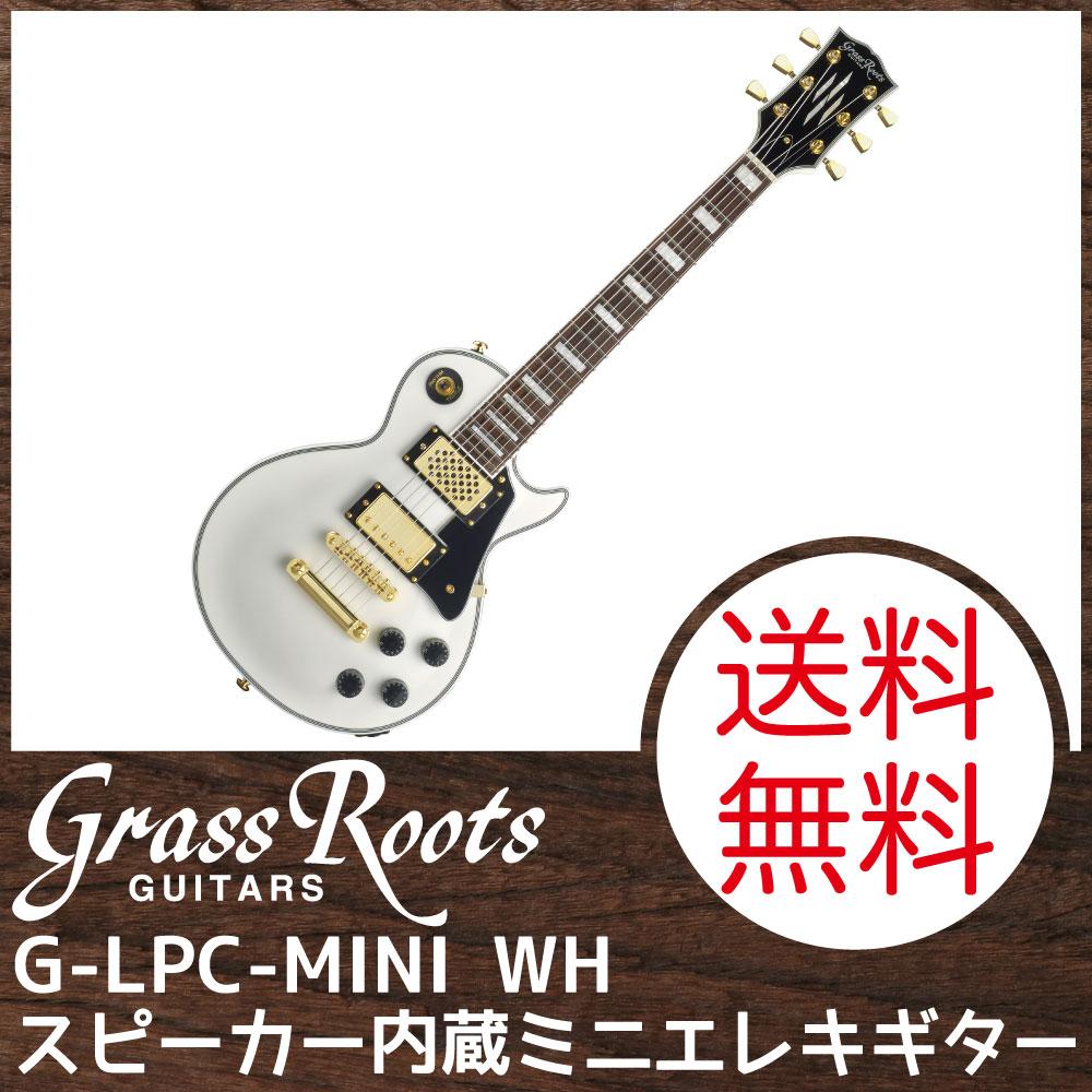 GrassRoots G-LPC-MINI WH スピーカー内蔵ミニエレキギター