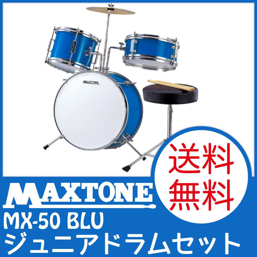 MAXTONE MX-50 BLU ジュニアドラムセット